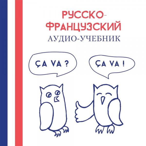Русско-французский аудио-курс.jpg